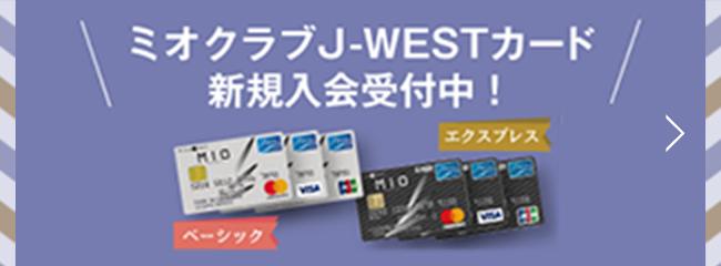 ミオクラブJ-WESTカード新規入会受付中!