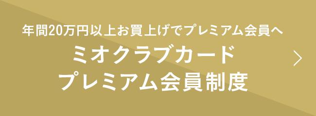 年間20万円以上お買上げでプレミアム会員へ ミオクラブカードプレミアム会員制度
