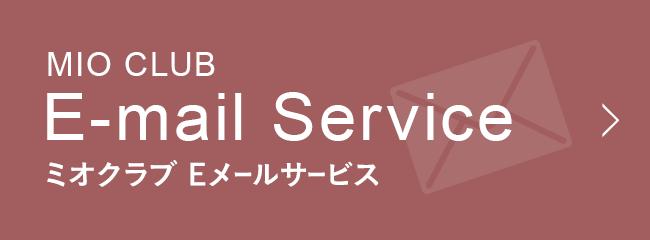 ミオクラブEメールサービス