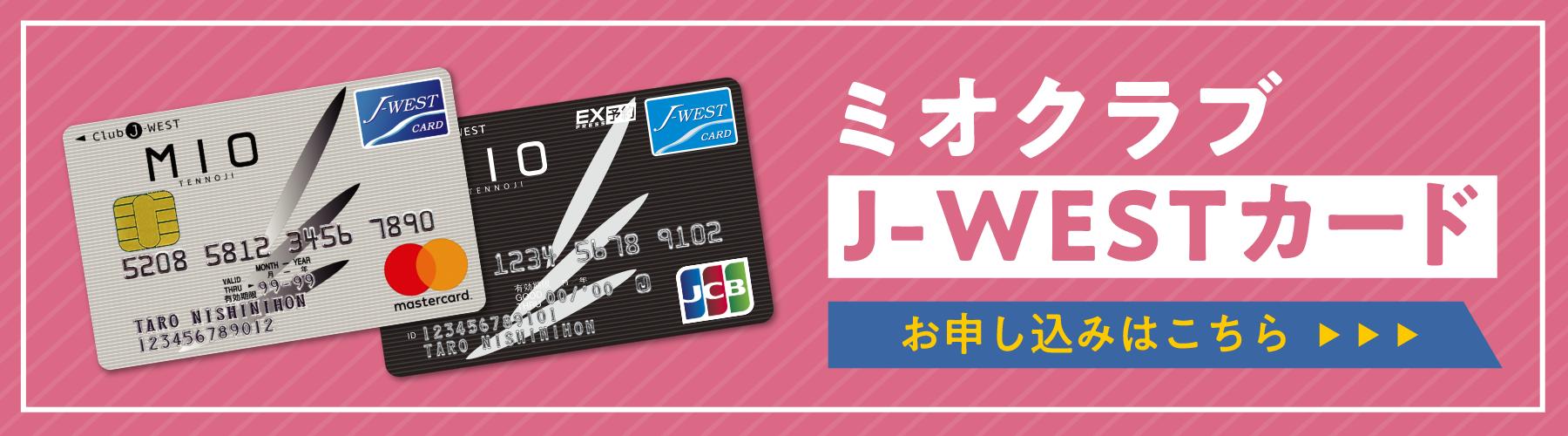 ミオクラブJ-WESTカード お申し込みはこちら