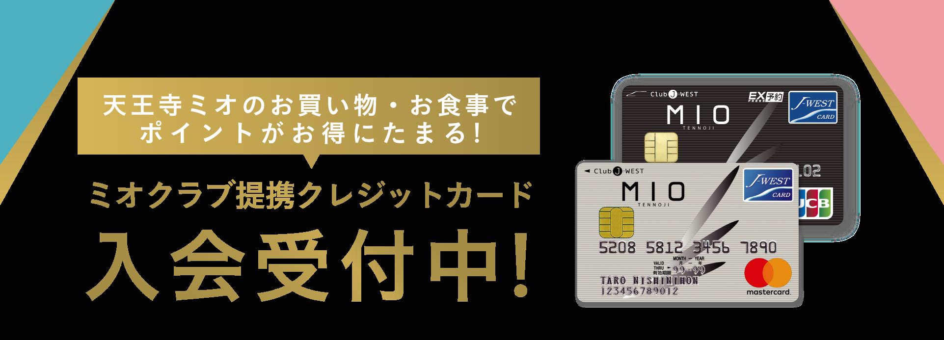 ミオクラブ提携クレジットカード入会受付中!