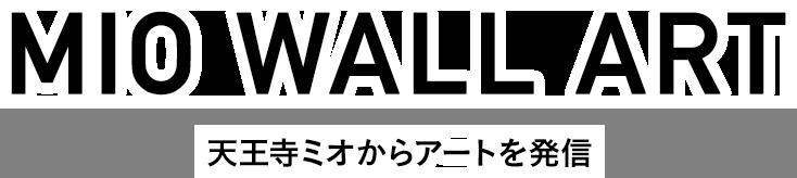 MIO WALL ART 天王寺ミオからアートを発信