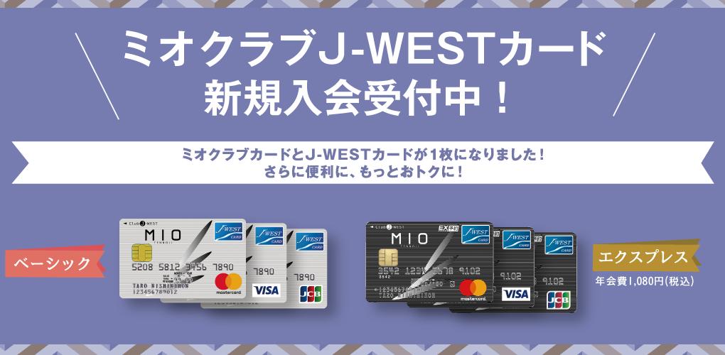 ミオクラブJ-WESTカード