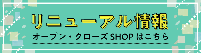 NEW & RENEWAL SHOP 情報