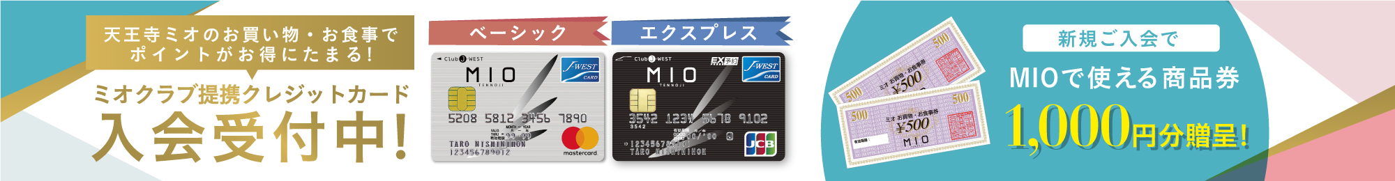 JWESTカード