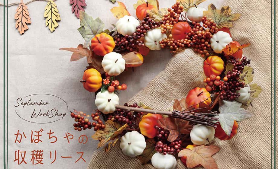 かぼちゃの収穫リース