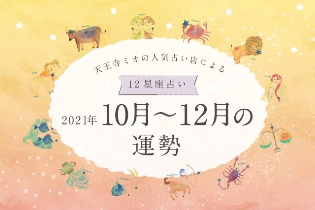 【2021年10月・11月・12月運勢】天王寺ミオの人気占い店による12星座占い♪