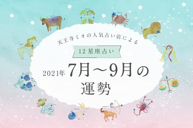 【2021年7月・8月・9月運勢】天王寺ミオの人気占い店による12星座占い♪