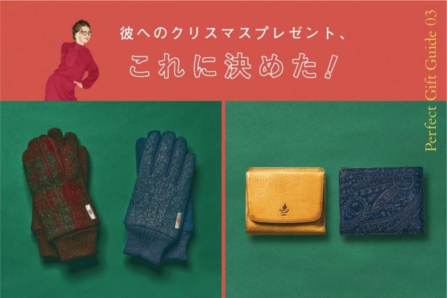 彼へのクリスマスプレゼント、これに決めた! - Perfect Gift Guide part3 -