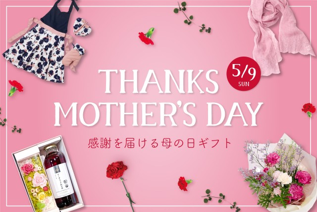 母の日プレゼント特集2021 感謝を届けるおすすめギフト