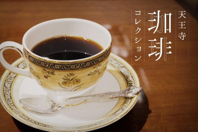 天王寺で美味しいコーヒーが楽しめる人気カフェ5選