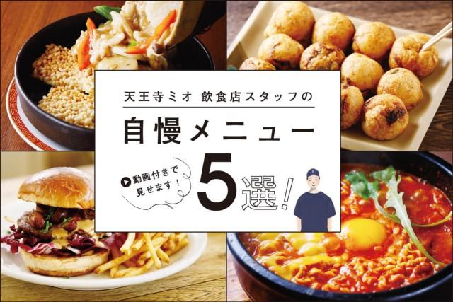 天王寺ミオ飲食店スタッフの自慢メニュー5選!動画付きで見せます!