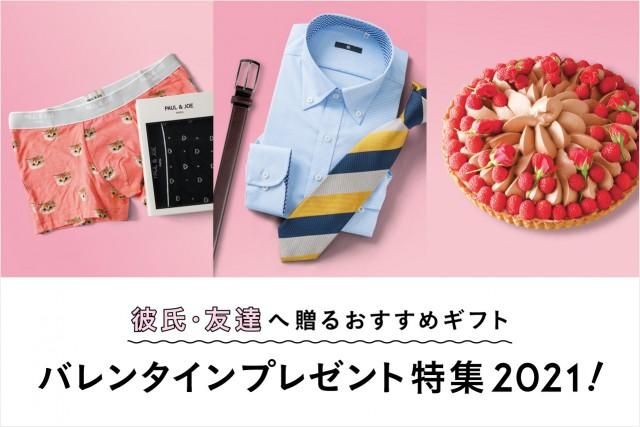 バレンタインプレゼント特集2021!彼氏・友達へ贈るおすすめギフト