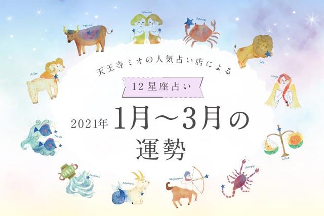【2021年1月~3月運勢】天王寺ミオの人気占い店による12星座占い♪