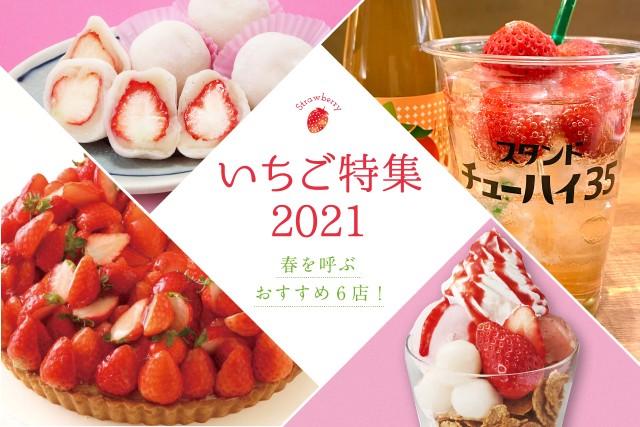 いちご特集2021♡天王寺ミオのおすすめ6店!
