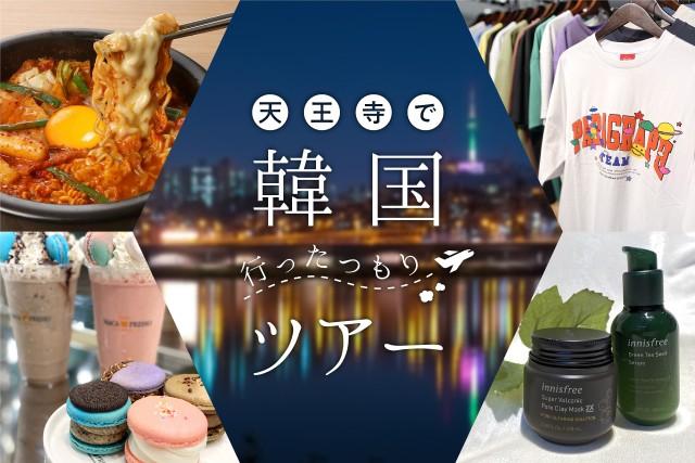 天王寺で韓国気分♪韓国料理・ファッション・コスメに浸ろう!