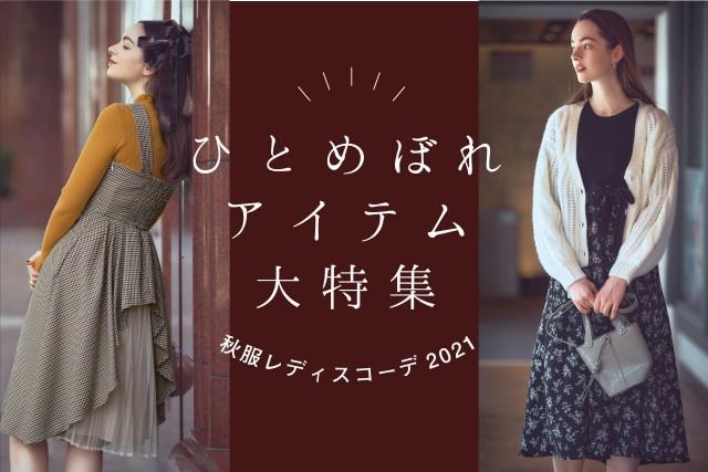 秋服レディースコーデ2021!ひとめぼれアイテム大特集