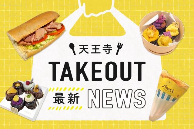 天王寺テイクアウト最新NEWS!〜スイーツ・サンドイッチを持ち帰り〜
